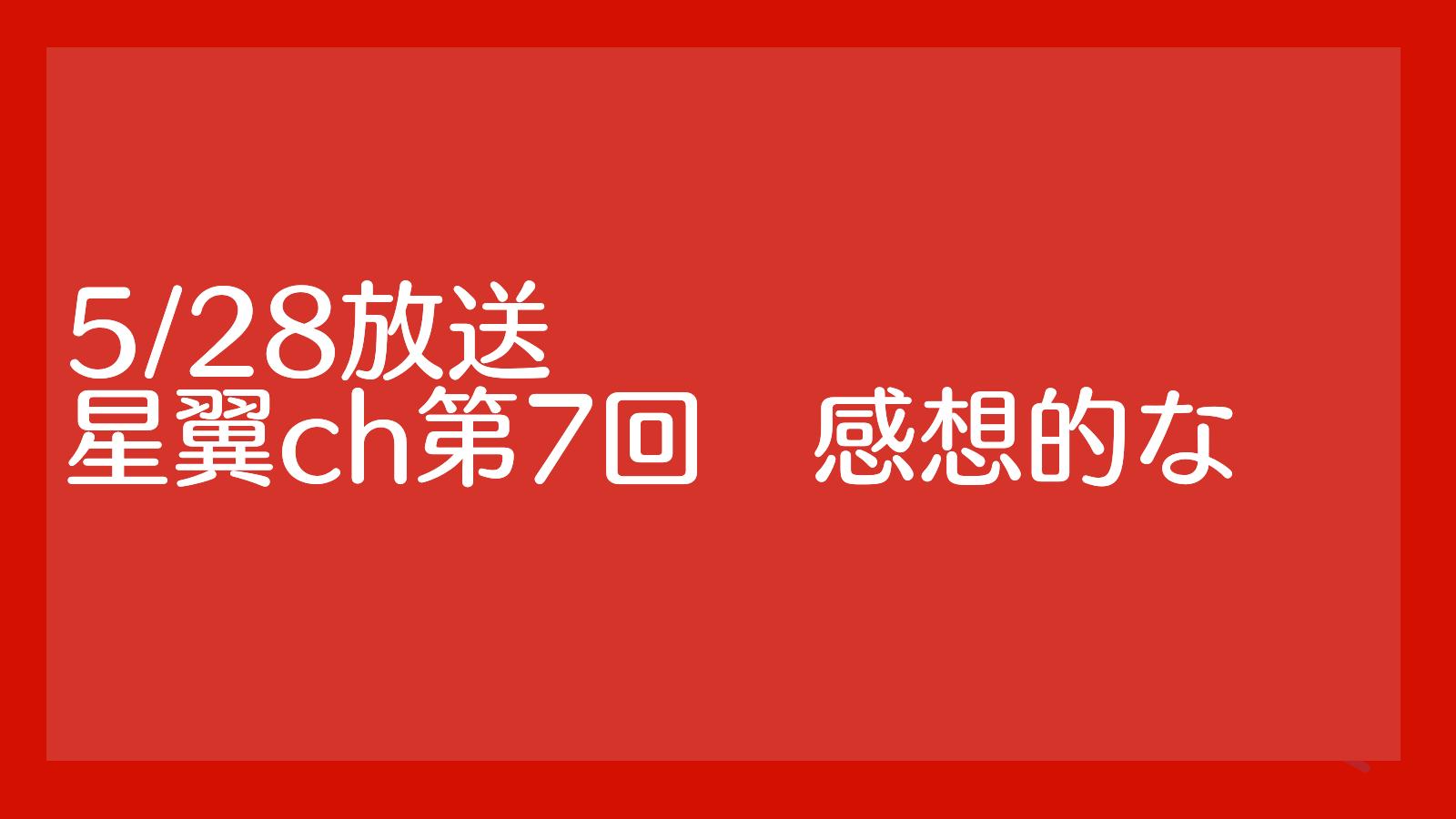 星翼チャンネル 5/28