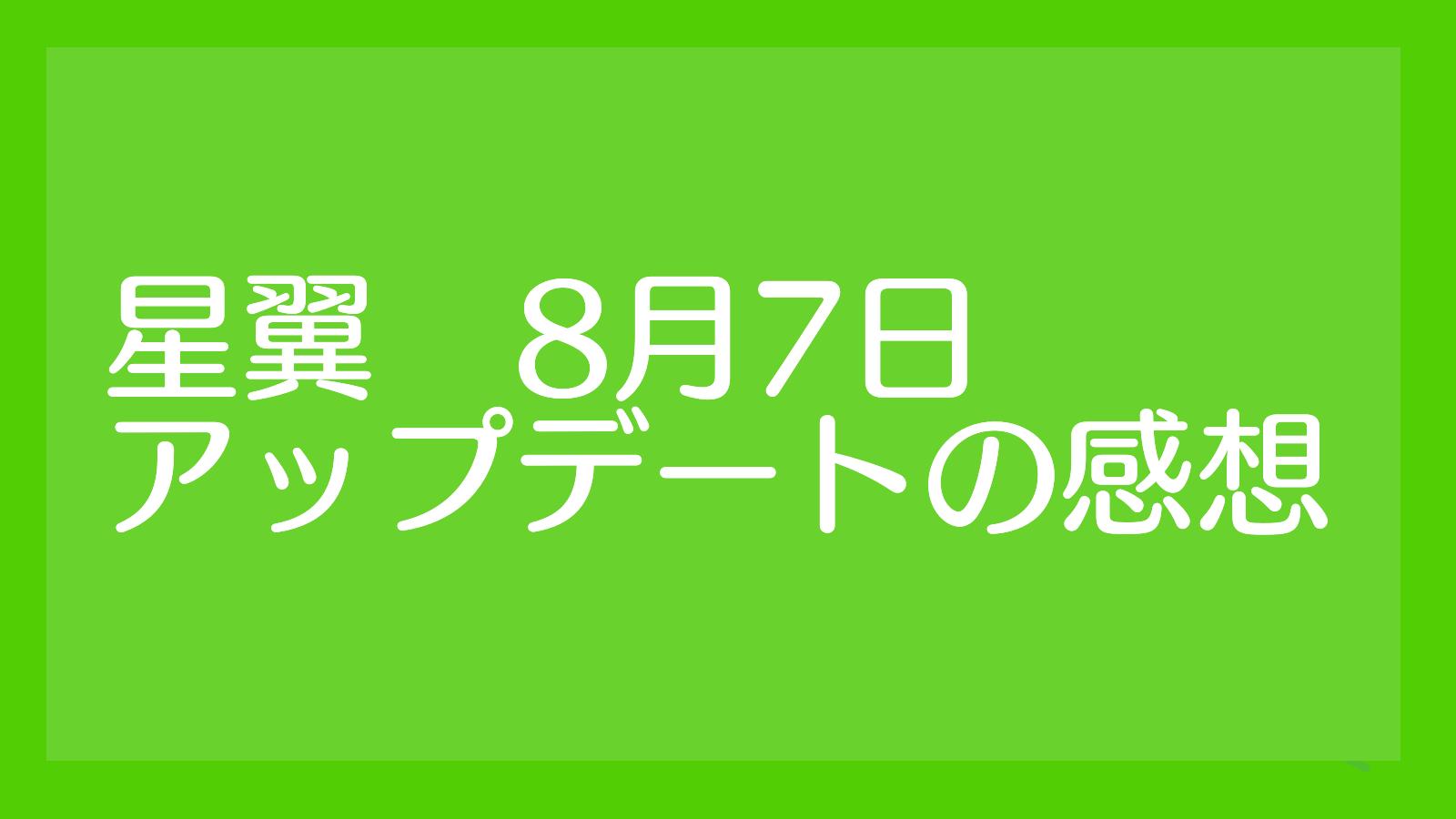 星と翼のパラドクス8/7アプデ感想