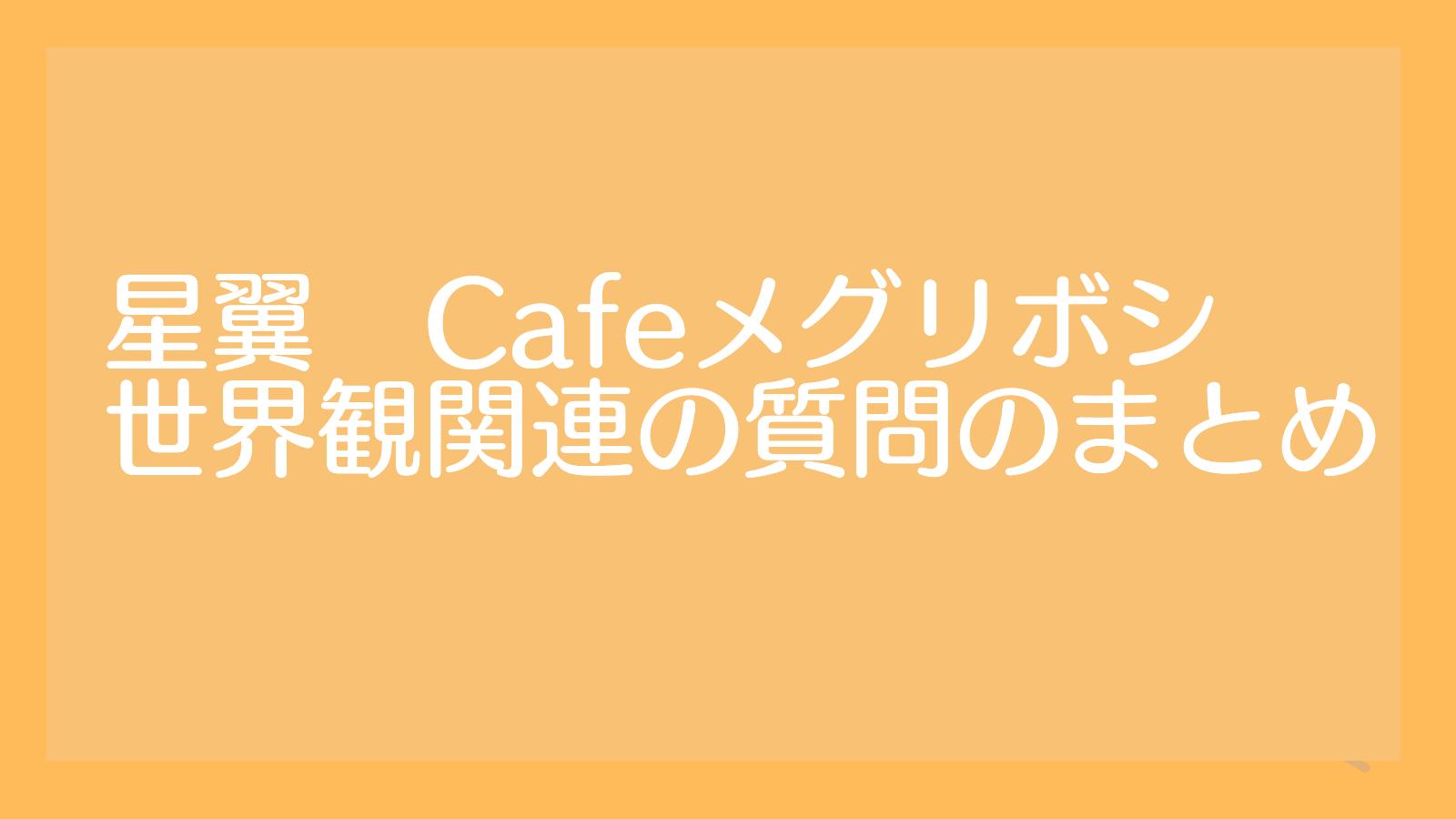 Cafeメグリボシ配信ちょっとまとめ