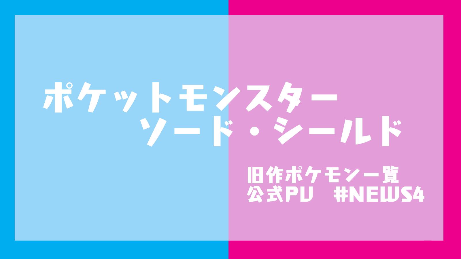剣盾news4より旧作ポケモン
