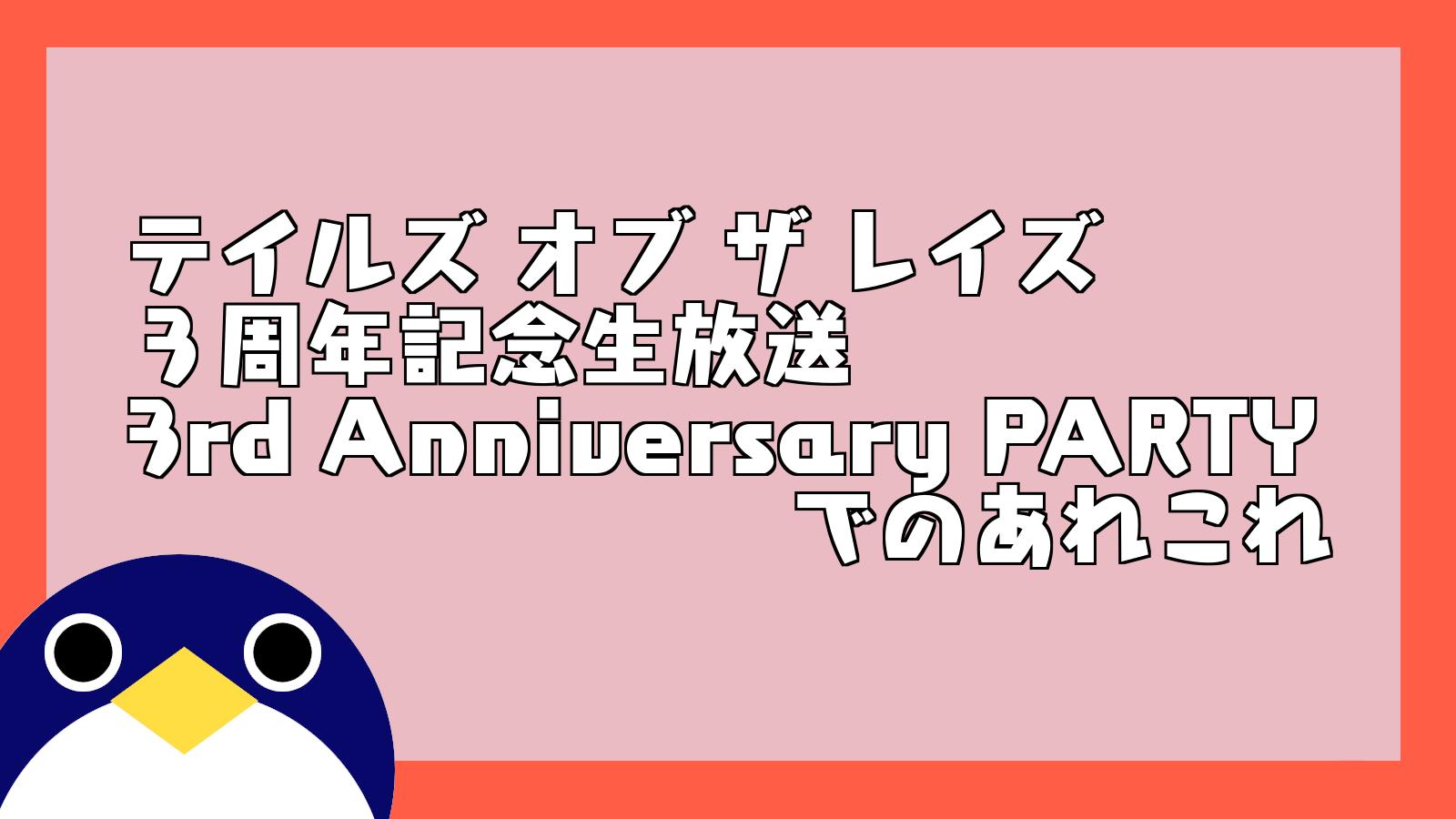 テイルズ オブ ザ レイズ 3周年記念生放送 3rd Anniversary PARTY でのあれこれ
