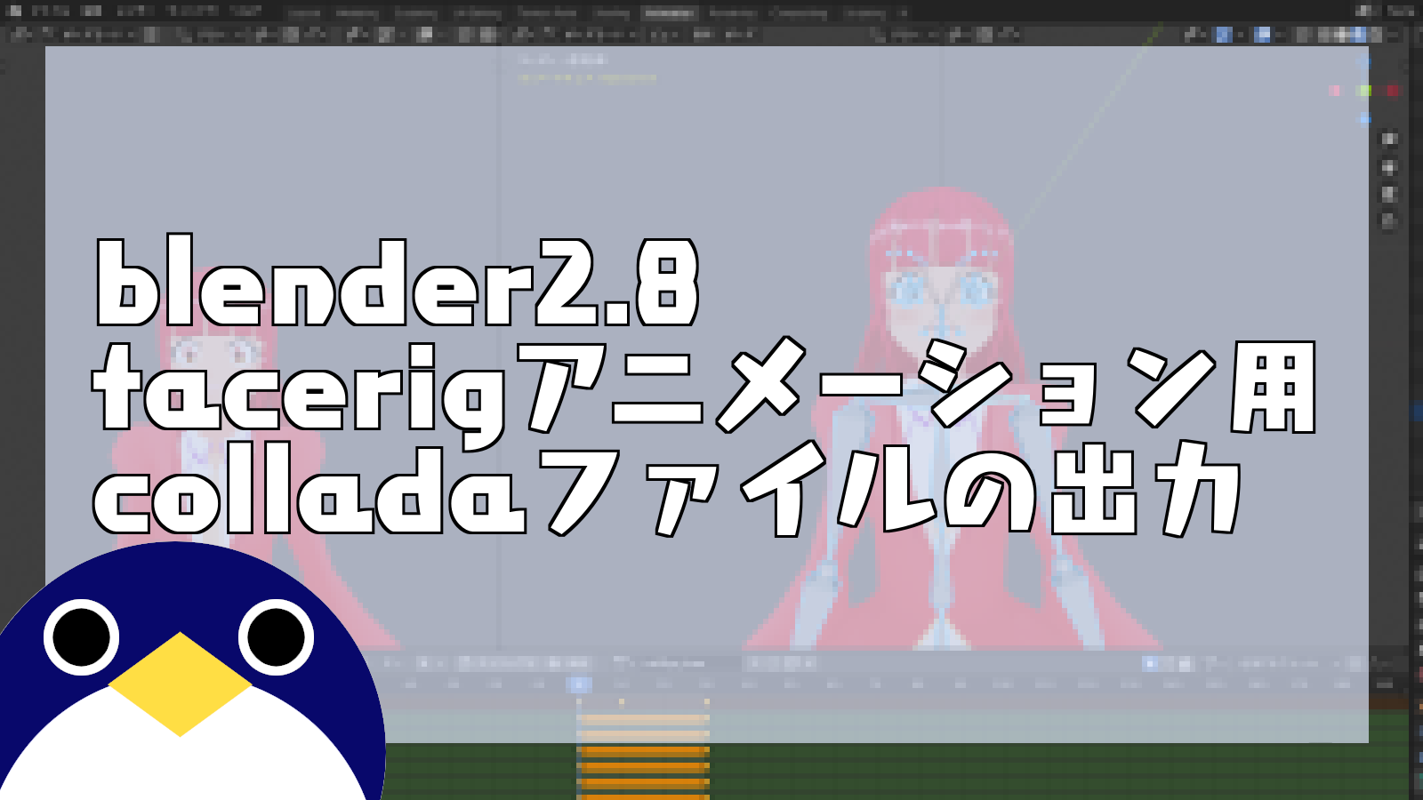 facerig blender2.8 colladaアニメーション