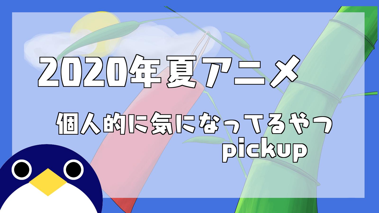 2020年夏アニメピックアップ