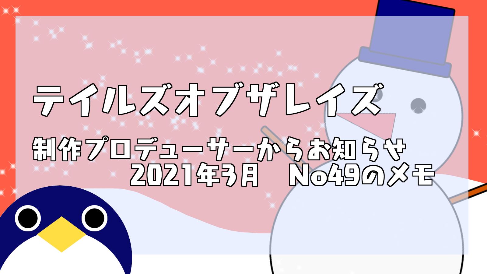 2021年03月Pレター