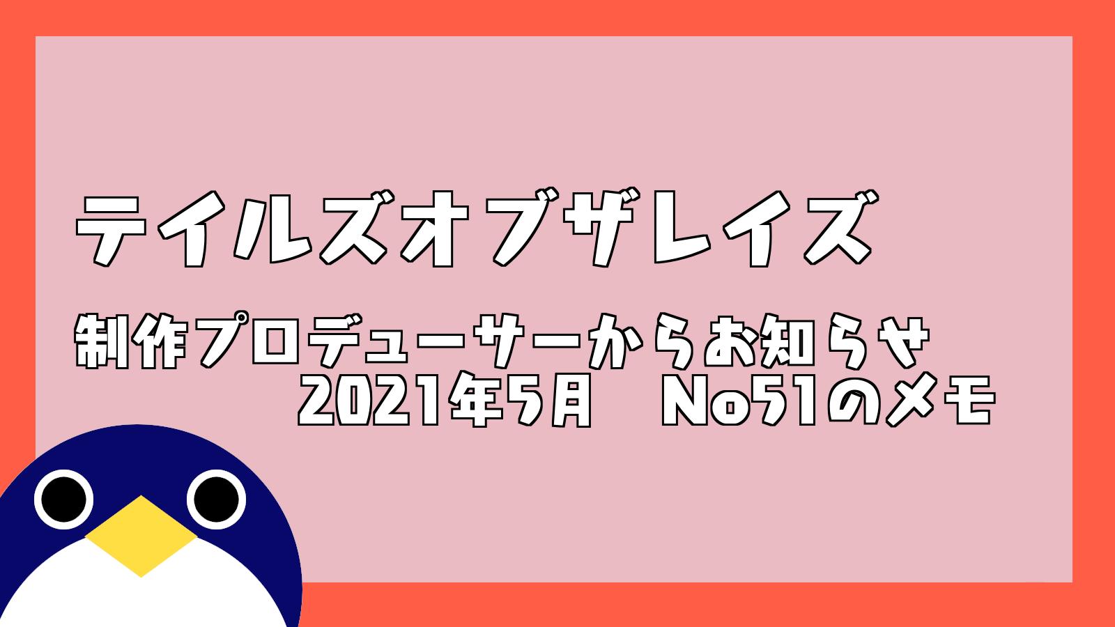 2021年5月Pレター