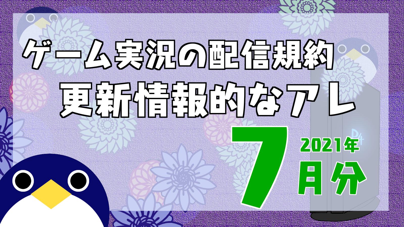 2021年7月ブログ配信ガイドラインン