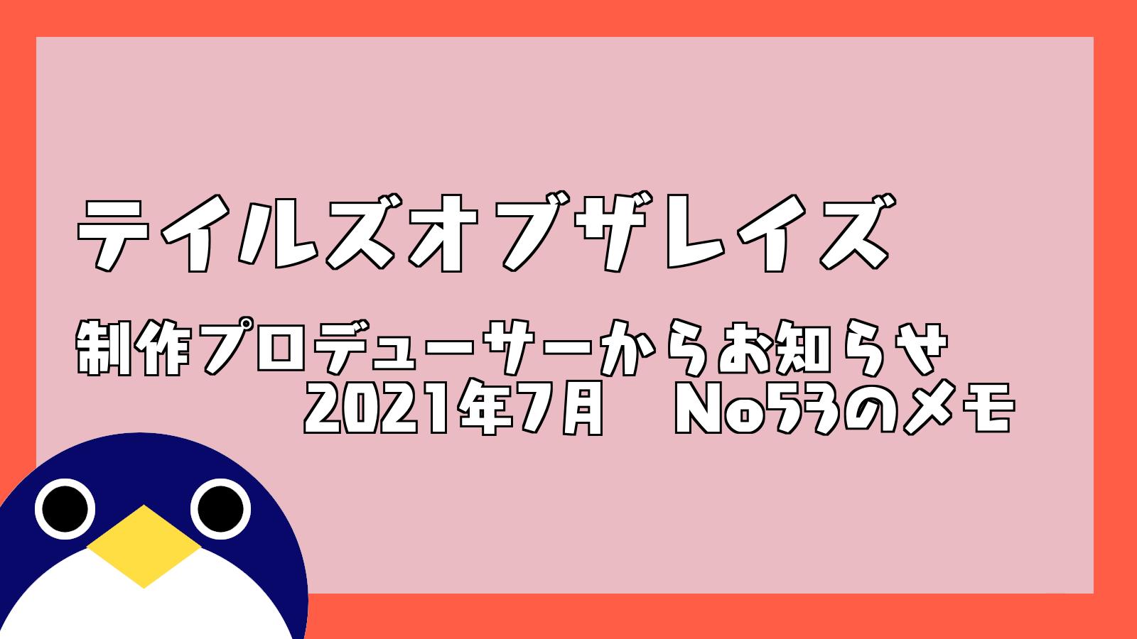20217月