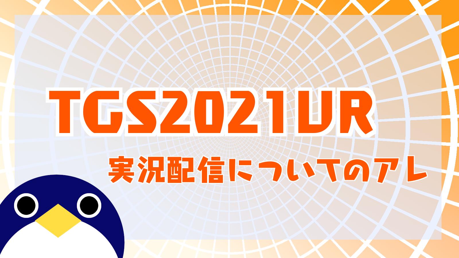 TGS2021VRガイドライン