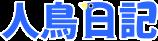 人鳥日記ロゴ